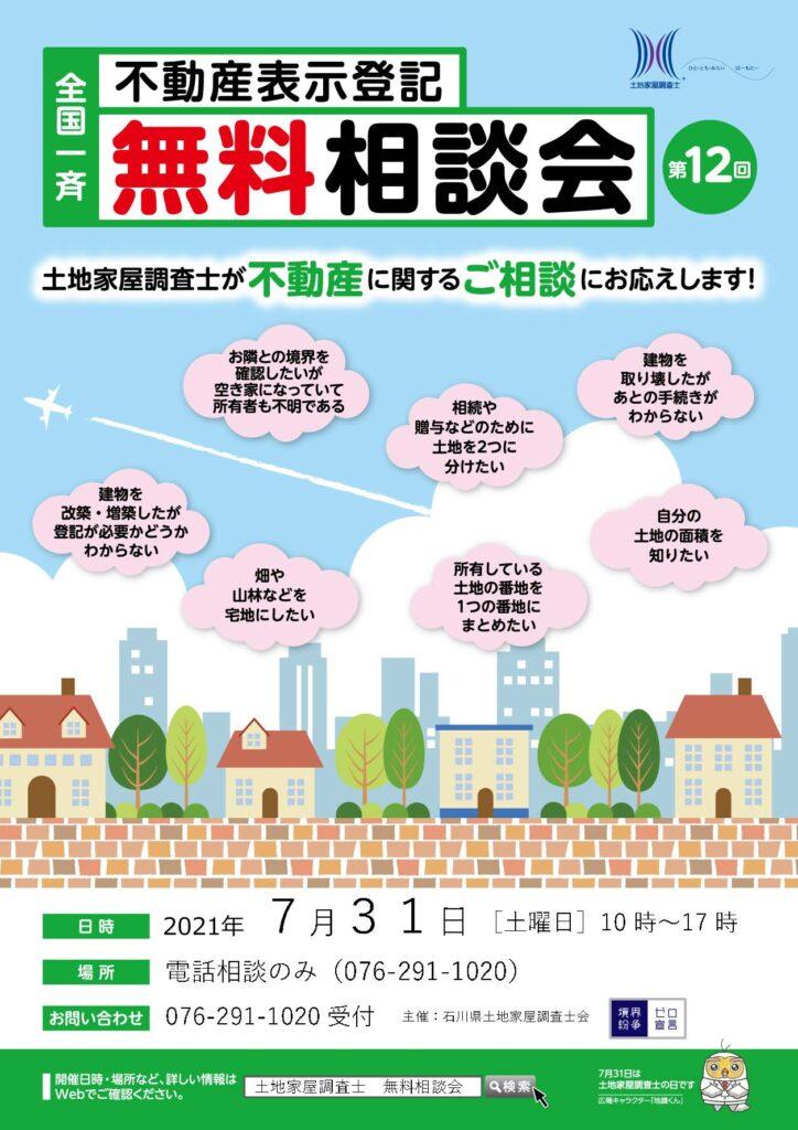 不動産表示登記無料相談会(石川会)
